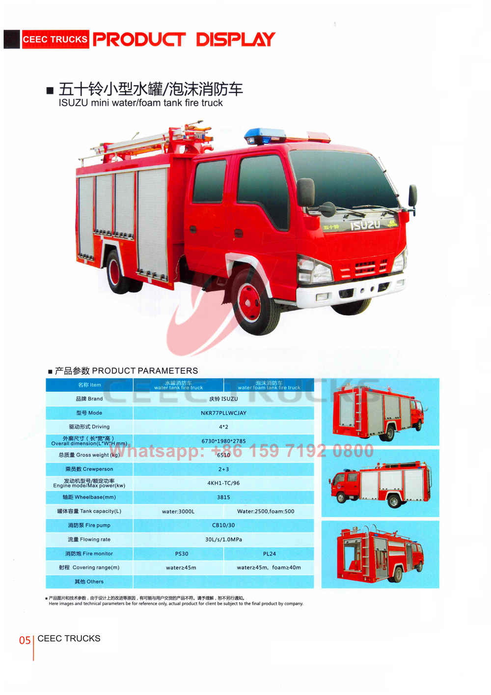 CEEC firefighting truck catalogue